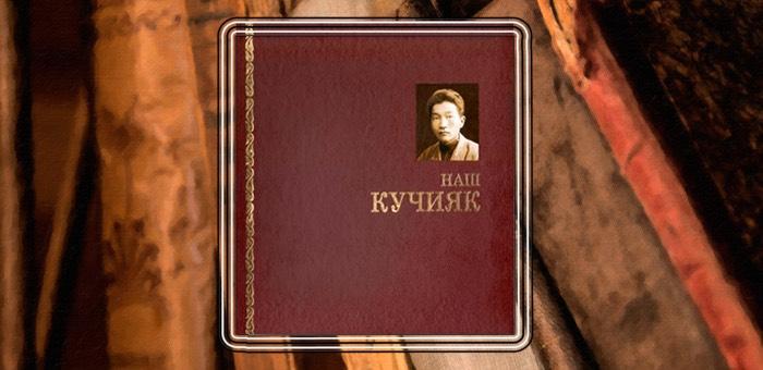 «Наш Кучияк» — призер конкурса «Книга года: Сибирь-Евразия»