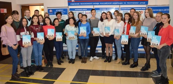 День пенсионной грамотности молодежи прошел в Республике Алтай