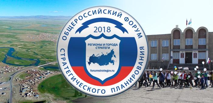 Стратегия развития Кош-Агачского района — в полуфинале всероссийского конкурса муниципальных стратегий