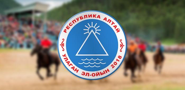 «Эл Ойын» назван лучшим этнокультурным туристическим событием года в Сибири и Дальнем Востоке