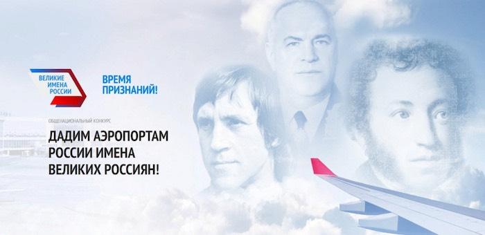Лонг-лист кандидатов на присвоение имени аэропорту будет готов через неделю