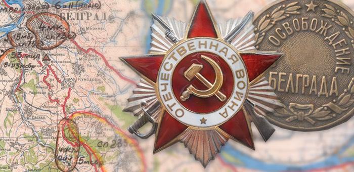 В боях за Белград в рукопашной схватке уничтожил четверых нацистов