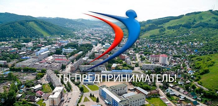 В Республике Алтай стартует информационная кампания федеральной программы «Ты предприниматель»