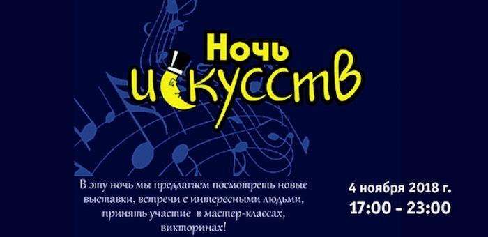 4 ноября Национальный музей приглашает на «Ночь искусств»