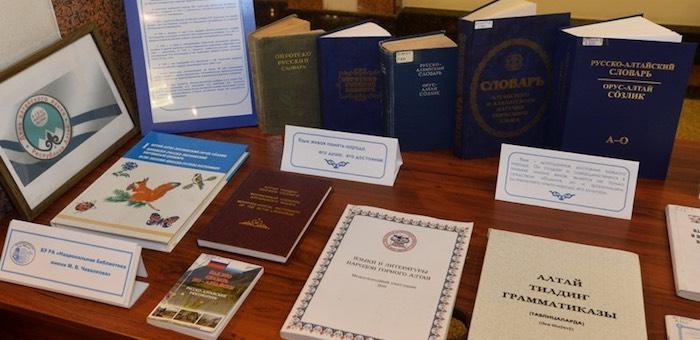 День алтайского языка празднуют в Республике Алтай