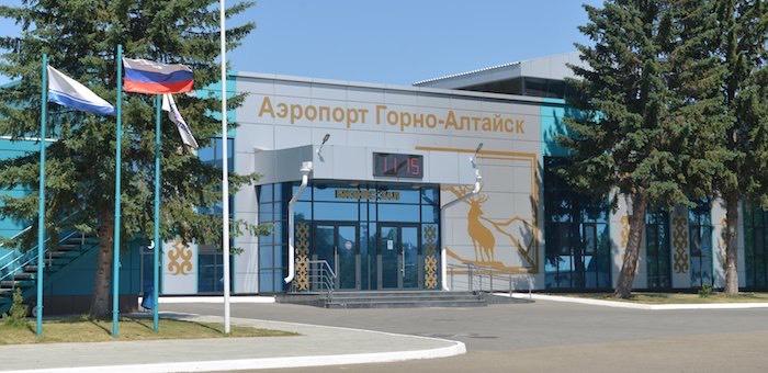 Коллектив горно-алтайского аэропорта поддержал Рериха