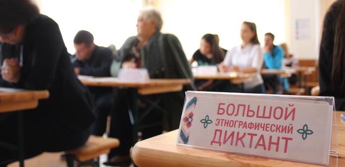 Большой этнографический диктант напишут в Республике Алтай