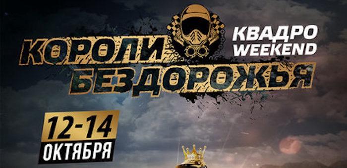 Квадро Weekend! Гонки на квадроциклах «Короли Бездорожья» пройдут 13 октября в развлекательном комплексе Altai Palace