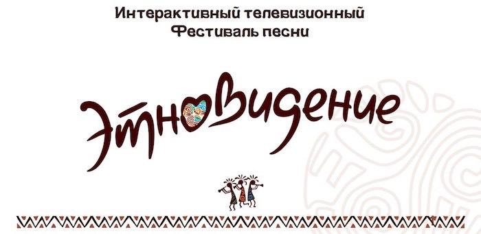 Кто представит Республику Алтай на фестивале «Этновидение»? Голосование