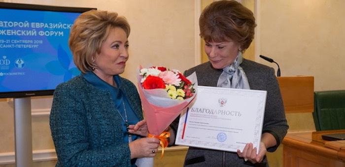 Валентина Матвиенко вручила благодарность Татьяне Гигель