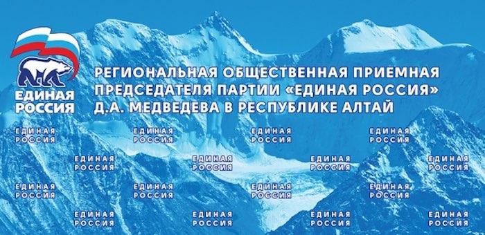 «Единая Россия» проведет неделю приемов граждан
