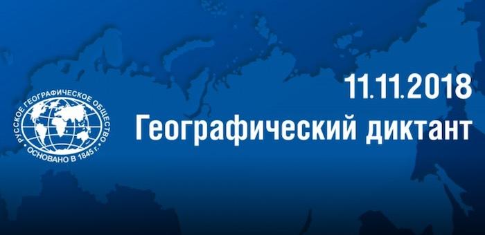 Географический диктант в четвертый раз напишут в Республике Алтай