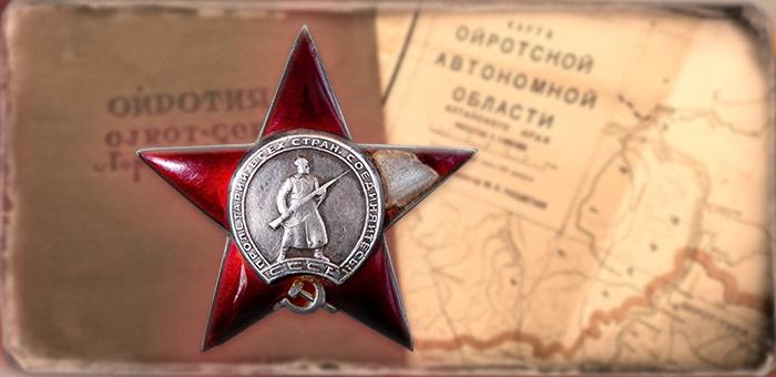 Первый алтаец, награжденный в годы Великой Отечественной войны