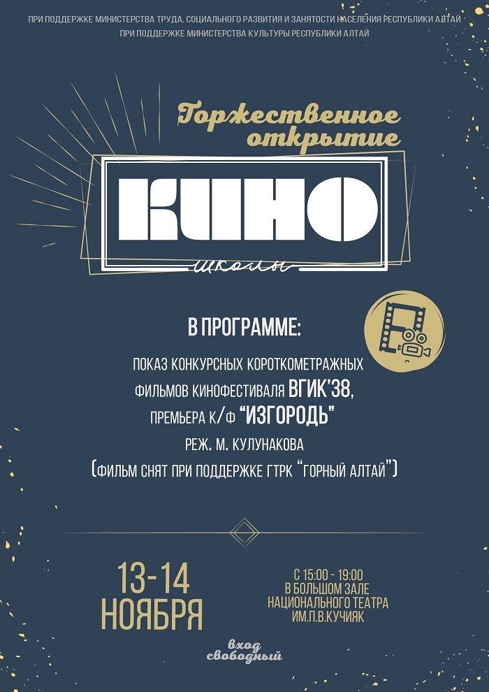 В Горно-Алтайске для детей и подростков откроют киношколу