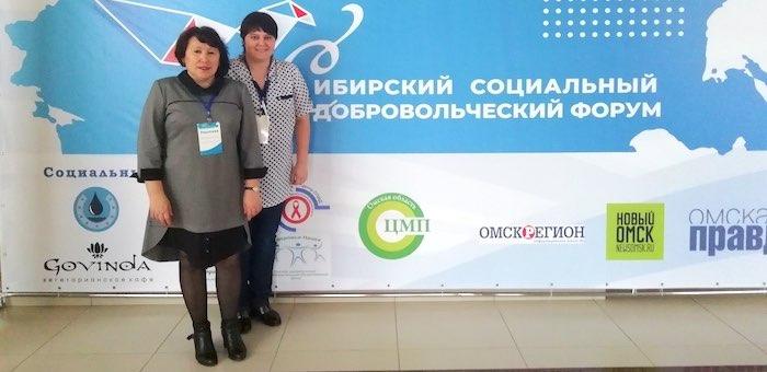 Представители Горного Алтая приняли участие в добровольческом форуме Сибири