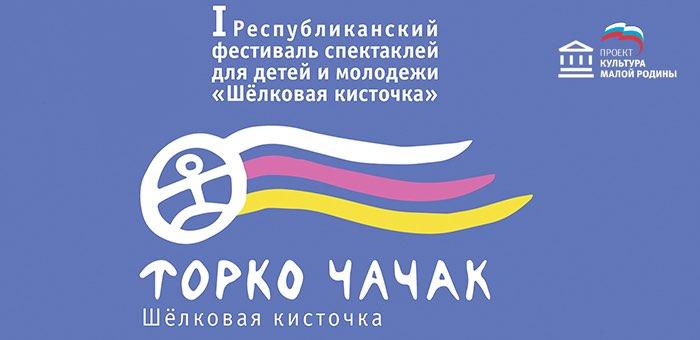 Фестиваль спектаклей для детей и молодежи пройдет в Горно-Алтайске