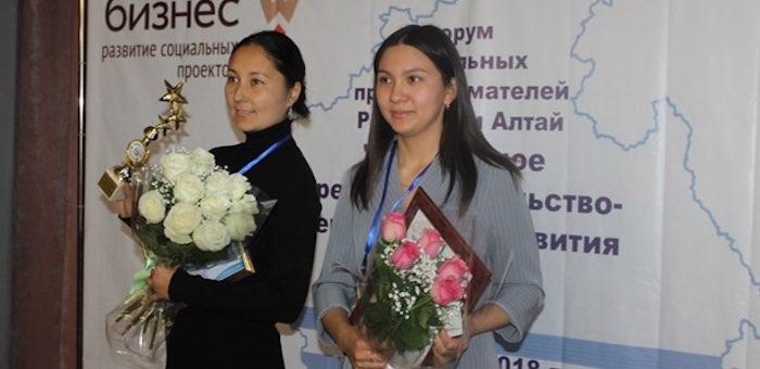 Определены лучшие социальные предприниматели Республики Алтай
