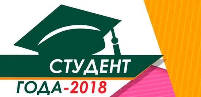 В Горно-Алтайске состоится финал конкурса «Студент года»