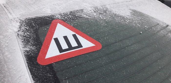 С сегодняшнего дня водителям разрешили не использовать знак «Шипы»