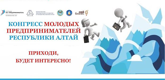 Конгресс молодых предпринимателей пройдет в Республике Алтай