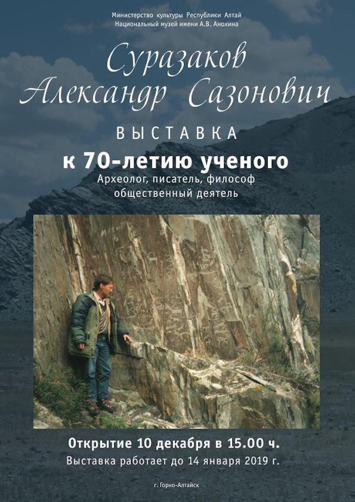 Выставка памяти Александра Суразакова откроется в Национальном музее