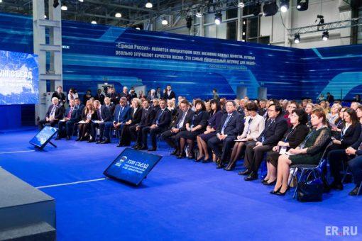 В Москве проходит съезд «Единой России»