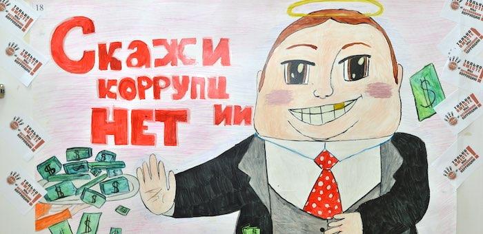 Подведены итоги конкурса «Вместе против коррупции»