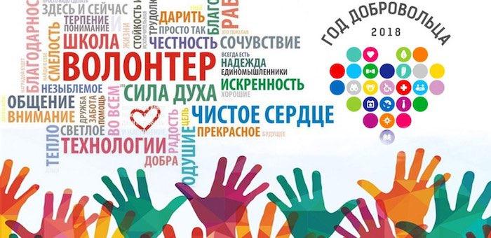 В Горно-Алтайске завершается программа «Школа добровольчества – 2018»