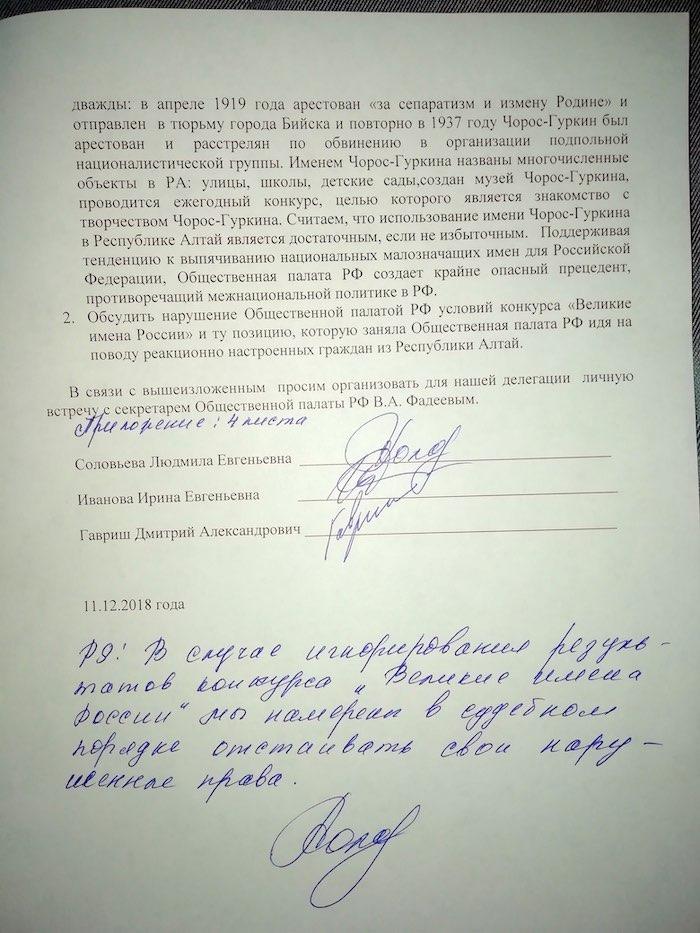 Рериховцы требуют от Генпрокуратуры «разобраться» с Общественной палатой