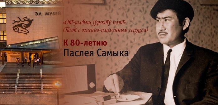 Выставка, посвященная творчеству Паслея Самыка, открылась в Национальном музее