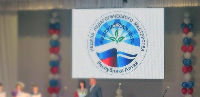Неделя педагогического мастерства стартует в Горно-Алтайске