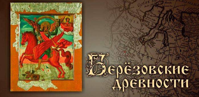 «Березовские древности»: в Национальном музее открывается выставка икон