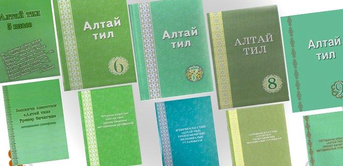 Учебники по алтайскому языку и литературе включены в федеральный перечень