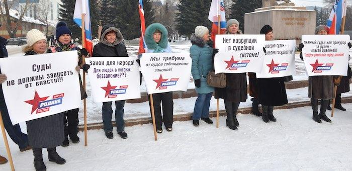 На пикете в Горно-Алтайске потребовали отставки недобросовестных судей