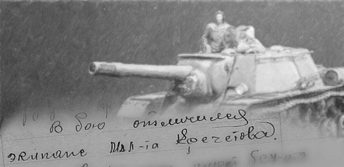 «В бою отличился экипаж младшего лейтенанта Кречетова»