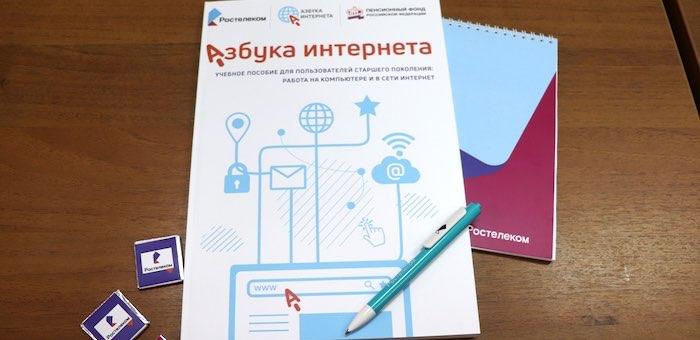 «Ростелеком» передал «Азбуку интернета» для алтайских пенсионеров