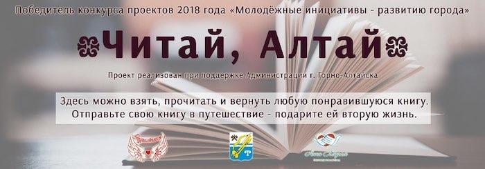 Обменивайтесь книгами: в Горно-Алтайске стартовал проект «Читай, Алтай»