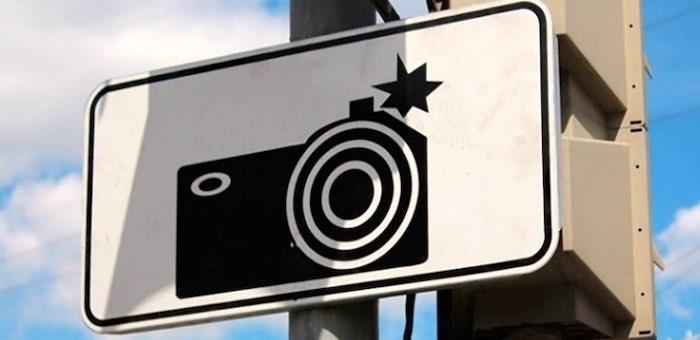 Нарушения ПДД почти на 4 миллиона штрафов «засекли» комплексы автоматической фотовидеофиксации