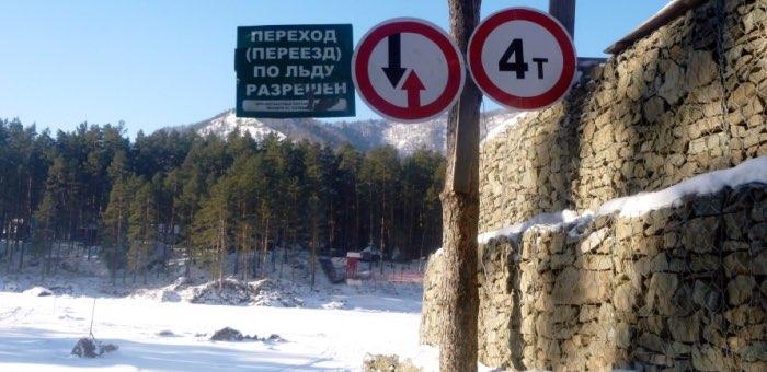 Десять санкционированных ледовых переправ действует в Республике Алтай
