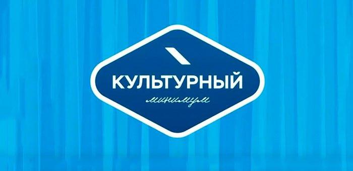 Акция «Культурный минимум» стартовала в Республике Алтай