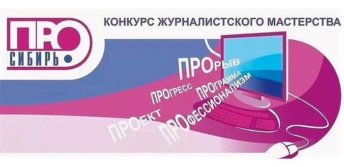 «Ростелеком» ждет работы журналистов на конкурс «Сибирь.ПРО»