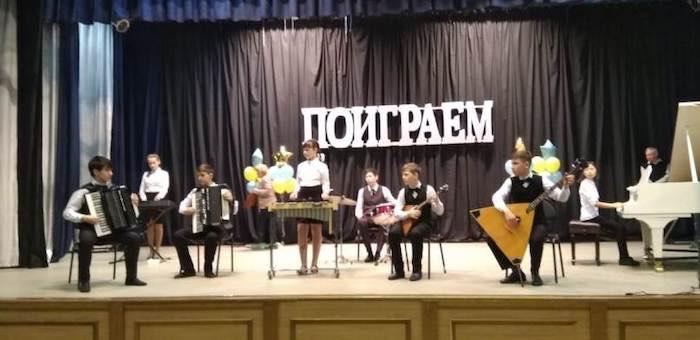 Юные горно-алтайские музыканты успешно выступили на фестивале «Поиграем»