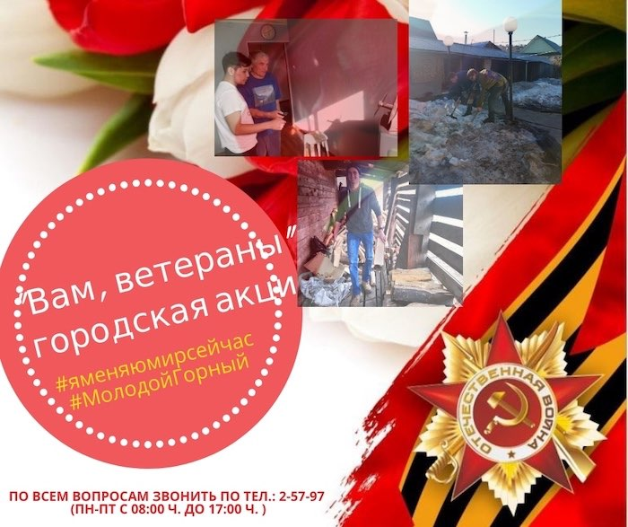 В Горно-Алтайске стартует городская акция «Вам, ветераны»