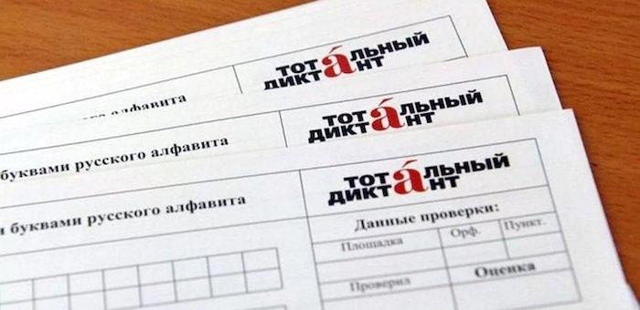 «Тотальный диктант» пройдет в Горно-Алтайске