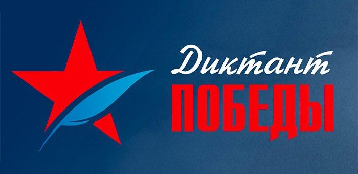 В Горно-Алтайске пройдет диктант в честь 74-летия Великой Победы