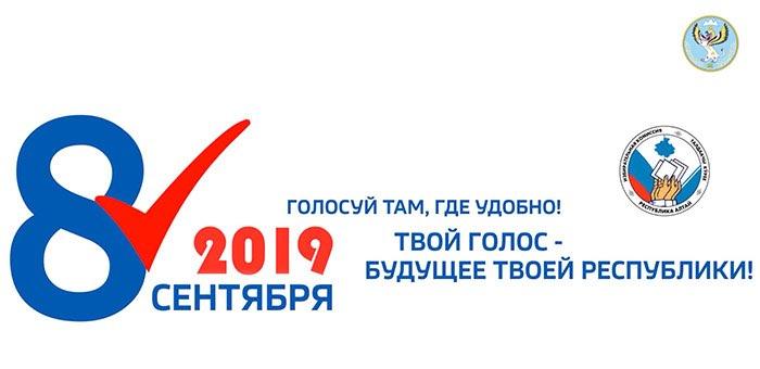 Видеоролик о выборах в Республике Алтай занял первое место во всероссийском конкурсе