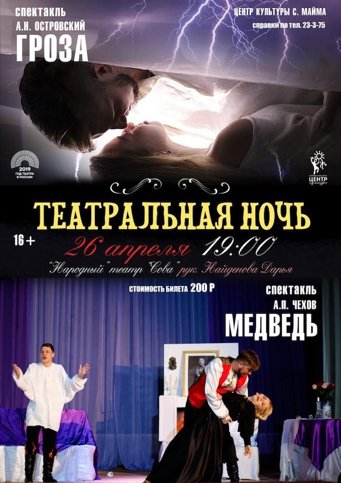 Театр «Сова» покажет «Грозу» на сцене майминского Центра культуры