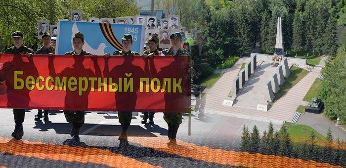 Расписание праздничных мероприятий в Горно-Алтайске 9 мая