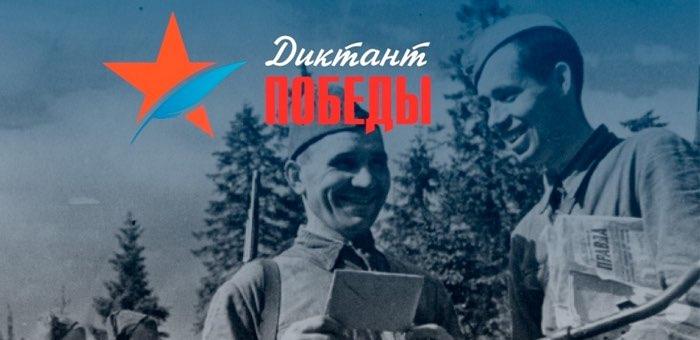 Жителей республики приглашают написать «Диктант Победы»