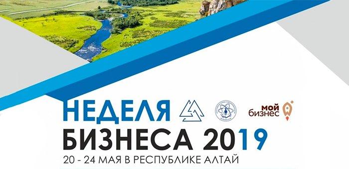 «Неделя бизнеса» пройдет в Горно-Алтайске